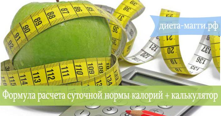 формула расчёта калорий и онлайн калькулятор