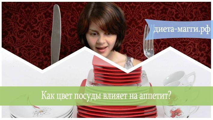 цвет посуды и аппетит
