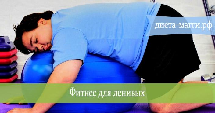 ленивый-фитнес