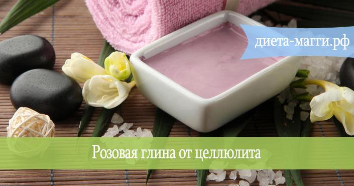 розовая глина 1