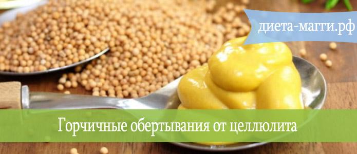 горчица-против-целлюлита