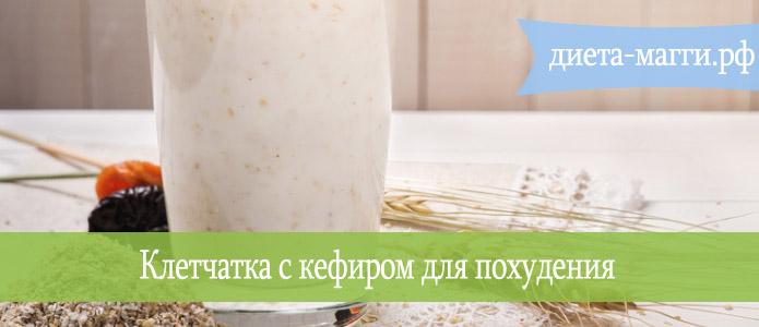 kletchatka-i-kefir