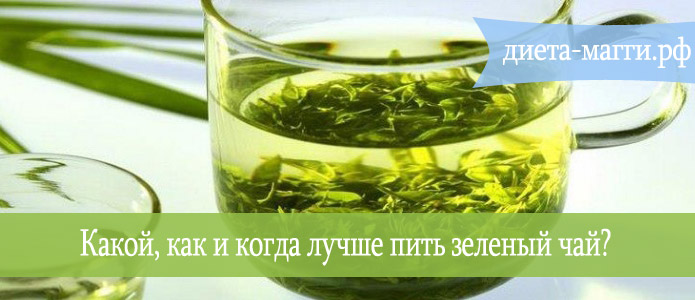 когда-пить-зеленый-чай