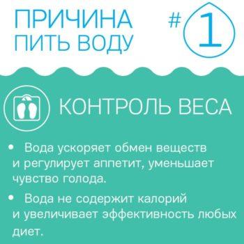 причина пить воду