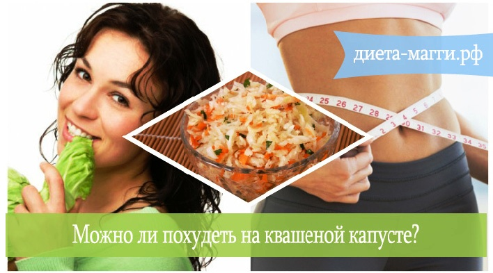 можно ли похудеть на квашенной капусте