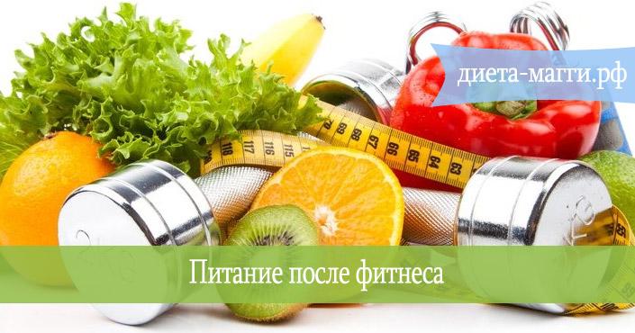питание-после-фитнеса
