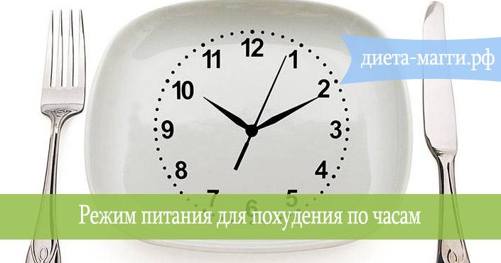 похудение-почасовое