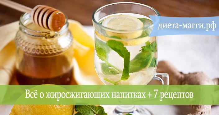 жиросжигающие-напитки