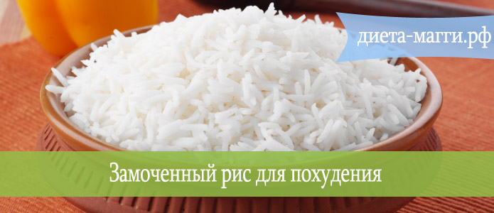 рисовая-каша