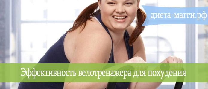 velotrenazher-dlya-pokhudeniya
