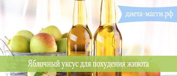 Диета с яблочным уксусом отзывы медиков
